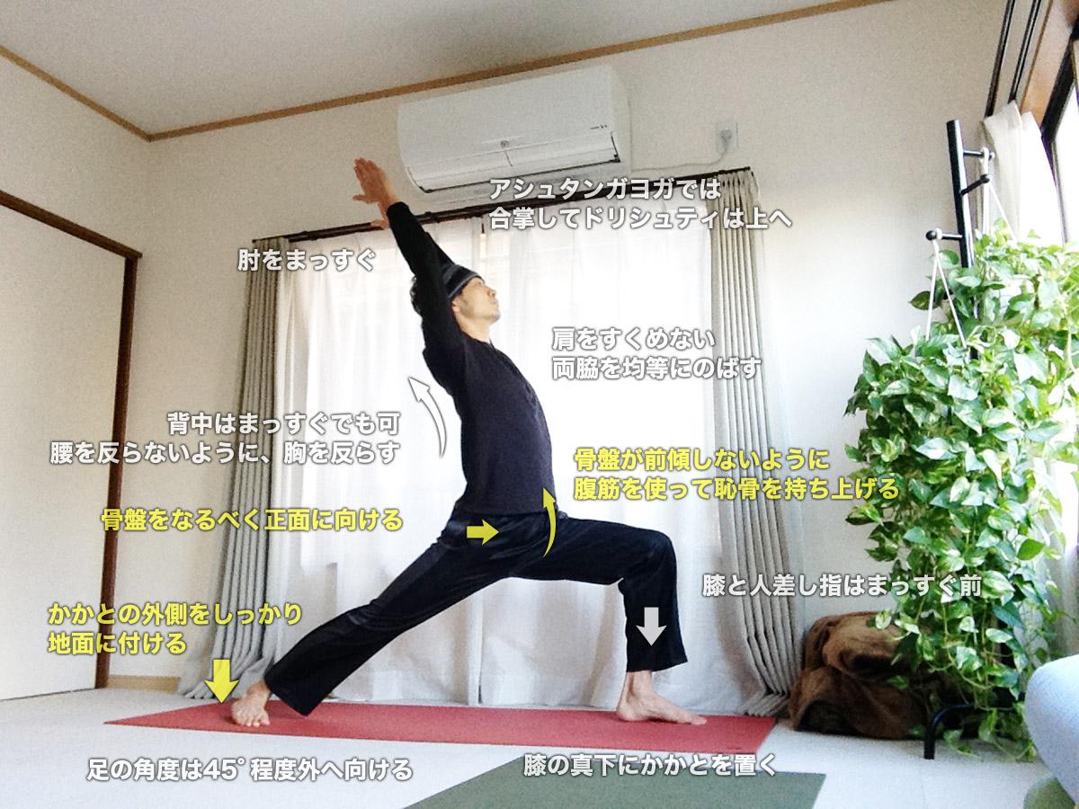ヴィラバドラーサナⅠ(ウォーリアⅠ・戦士のポーズⅠ)〜骨盤矯正・股関節の柔軟性UP・骨盤底筋を強化〜
