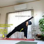 パールシュヴァコーナーサナ(パールシュヴァコナーサナ・体側を伸ばすポーズ)〜ハムストリングス・体幹強化と体側伸ばし〜