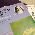 ヨーガスートラとは 〜現代ヨガの重要教典・心の扱い方・瞑想の教科書〜