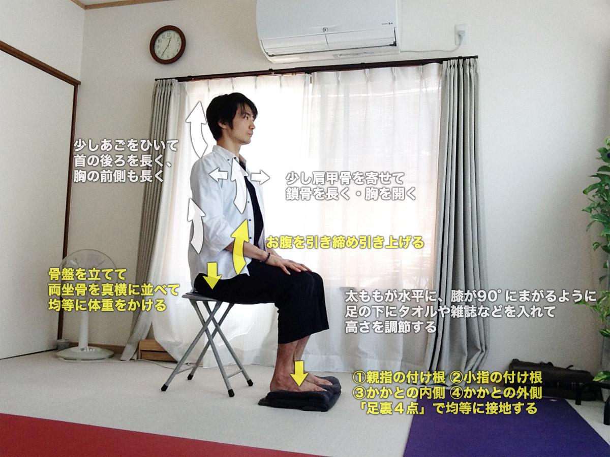 ターダーサナ@チェアヨガ(山のポーズ) 〜椅子の美しい坐り方・姿勢矯正〜