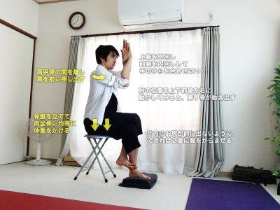 ガルーダーサナ@チェアヨガ(ガルダアーサナ・ワシのポーズ)〜肩甲骨を引き離しながら、おしりと太もも外側を伸ばす〜