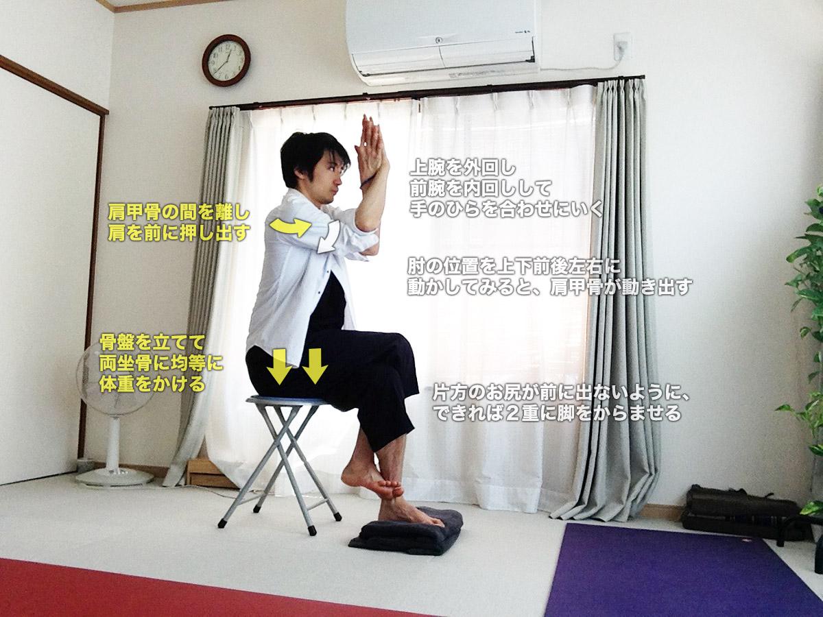 ガルダーサナ@チェアヨガ(ガルダアーサナ・ガルーダアーサナ・ワシのポーズ)〜肩甲骨を引き離しながら、おしりと太もも外側を伸ばす〜