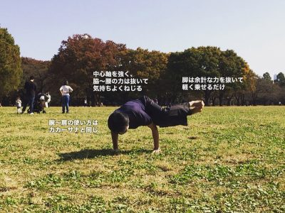 パールシュヴァバカーサナ(サイドクロウ・横向きの鶴のポーズ)〜バランス感覚を高め、内臓を活性化〜