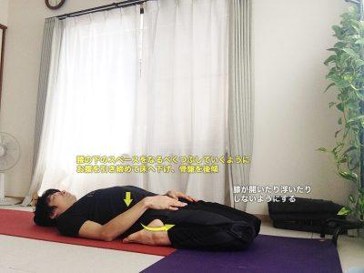 スプタヴィラーサナ(仰向けの割座・英雄坐)〜股関節を柔軟に・太もも前側もストレッチ〜