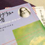 ヨガをする人は、ヨガの哲学を学ぶ必要はあるか?学び始めるタイミングは?