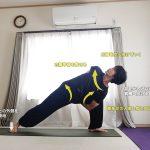 バッダパールシュヴァコーナーサナ(背中で手をつかんで体側を伸ばすポーズ)〜肩甲骨の柔軟性・体幹・ハムストリングス強化〜