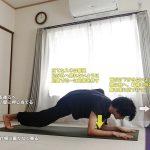 ウッタンプリスターサナ(トカゲのポーズ・シーラングシュターサナ)〜脚の筋肉を強化、背骨を伸ばし、股関節を開く〜