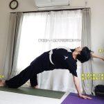 ワイルドシング(カマトカラーサナ)〜胸を開き呼吸を深め、肩こり改善〜