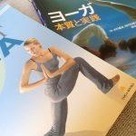 日本人に適したヨガ 〜正しい筋肉・深部柔軟性・陰陽バランス・洞察力〜