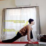 アシュワサンチャラナーサナ(ランジポーズの変形) 〜股関節を前後に強くストレッチ、足首の歪みを整え、体幹強化〜