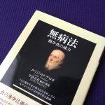 食べすぎない 〜「極少食」16世紀のイタリア人・ルイジコルナロの教え〜