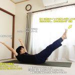 ダブルレッグストレッチ 〜体幹を強く保ちながら、四肢を解放〜