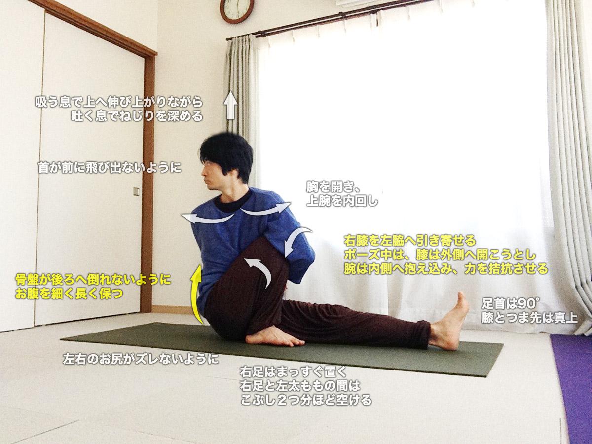 マリーチアーサナC(賢者マリーチのポーズC)〜体をコンパクトに、深いねじりと股関節屈曲〜
