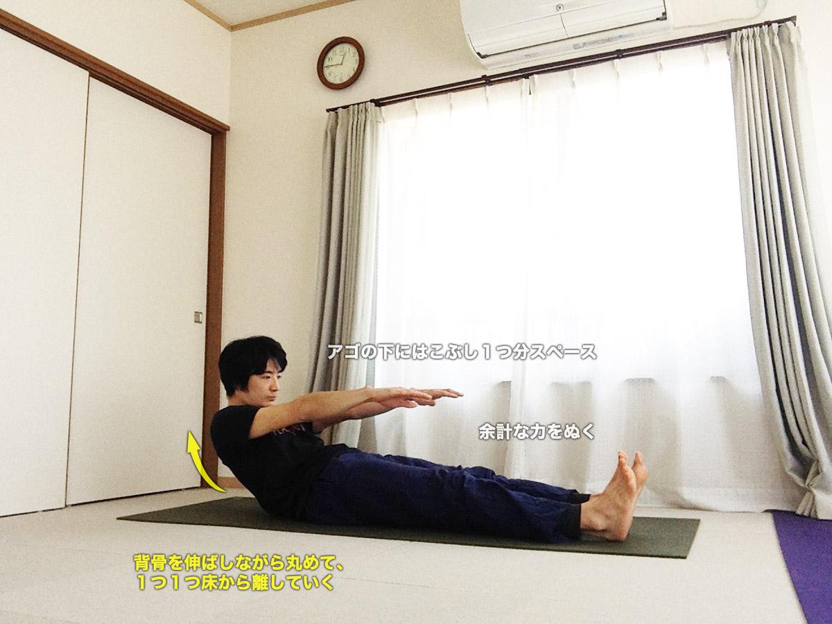 ロールアップ・ロールダウン 〜背骨の柔軟性は若さにつながる〜