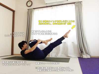 シングルレッグストレッチ 〜腸内のガス抜き、X脚・O脚を直す〜