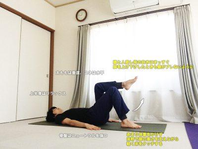 トータップ 〜体幹を正確に使って、股関節を前後に動かす〜