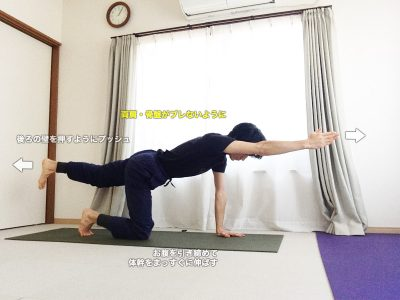 フライングドッグ 〜体幹トレーニングの定番ピラティスエクササイズ〜