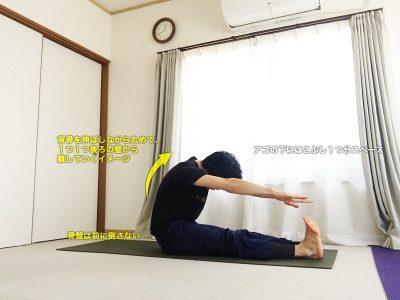 スパインストレッチフォワード 〜骨盤を倒さず、背骨を丸めながら伸ばす前屈〜