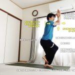 ガルダーサナ(ガルーダーサナ・ガルダアーサナ・ワシのポーズ)〜バランス感覚・集中力を高め、股関節と肩甲骨を柔軟に〜
