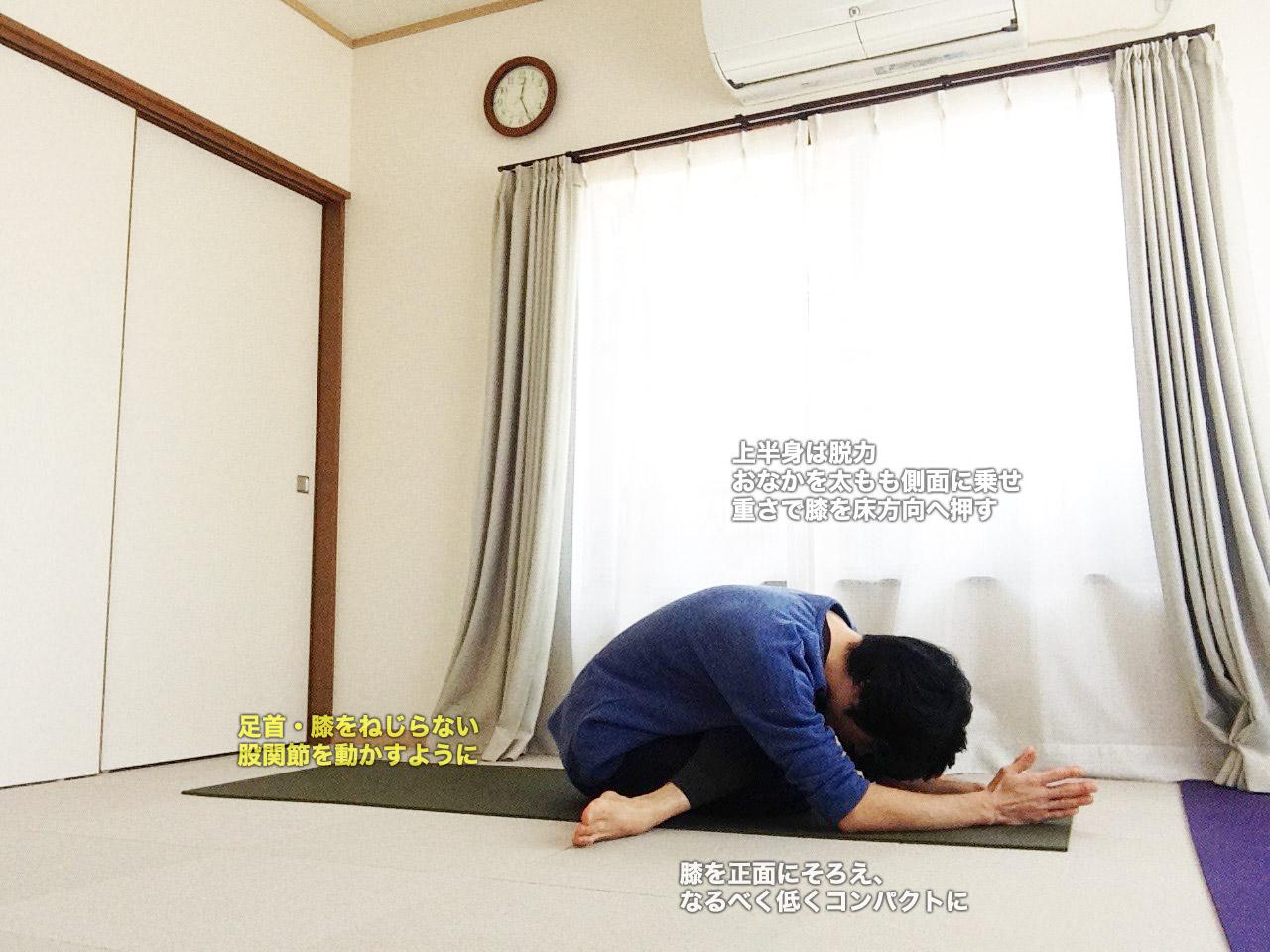 シューレースポーズ(陰ヨガ・靴紐のポーズ)〜自重を使って、股関節を深く外回し〜