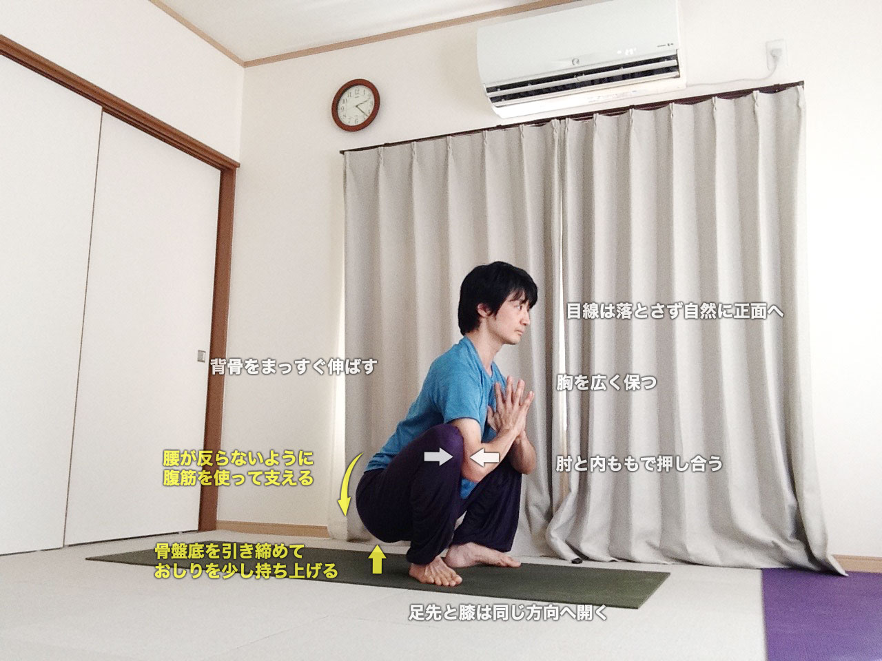 マーラーサナ(花輪のポーズ)〜骨盤底のトレーニング・股関節を柔軟に〜