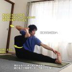 アーカルナダヌラーサナ(弓矢を引くポーズ)〜大臀筋ストレッチ・股関節外旋〜