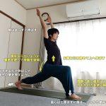 ハイランジ 〜股関節伸展の柔軟性・脚全体の筋力UP〜