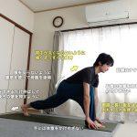 ローランジ 〜脚全体の筋力と体幹の安定性UP〜