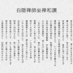 坐禅和讃が伝える、自然な生き方 〜禅とヨーガ〜