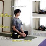 バッダコナーサナ(バッダコーナーサナ・合蹠のポーズ)〜左右のバランスを整え、股関節・膝関節・足首を柔軟に〜