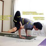 パールシュヴァブジャダンダーサナ(グラスホッパーポーズ)〜股関節・背骨をねじる柔軟性とバランス感覚〜