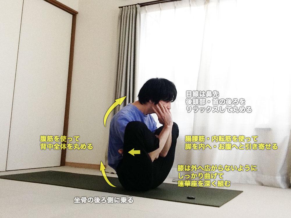 ガルバピンダーサナ(子宮の胎児のポーズ)〜腹筋を強化・内臓を活性化・股関節を柔軟に〜