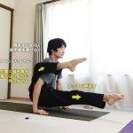 エーカハスタブジャーサナ〜体幹の姿勢と安定性、腸腰筋・大腿四頭筋の強化〜
