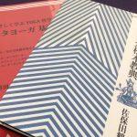ゲーランダサンヒター概説7.1-7.23 〜サマーディ・ヨーガ〜