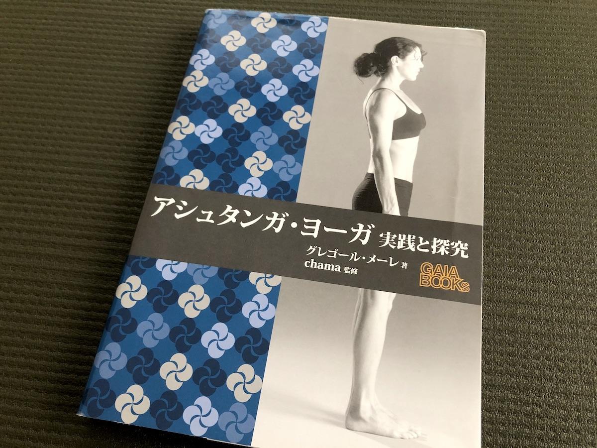 アシュタンガ・ヨーガ実践と探究|書籍紹介