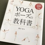 YOGAポーズの教科書|書籍紹介
