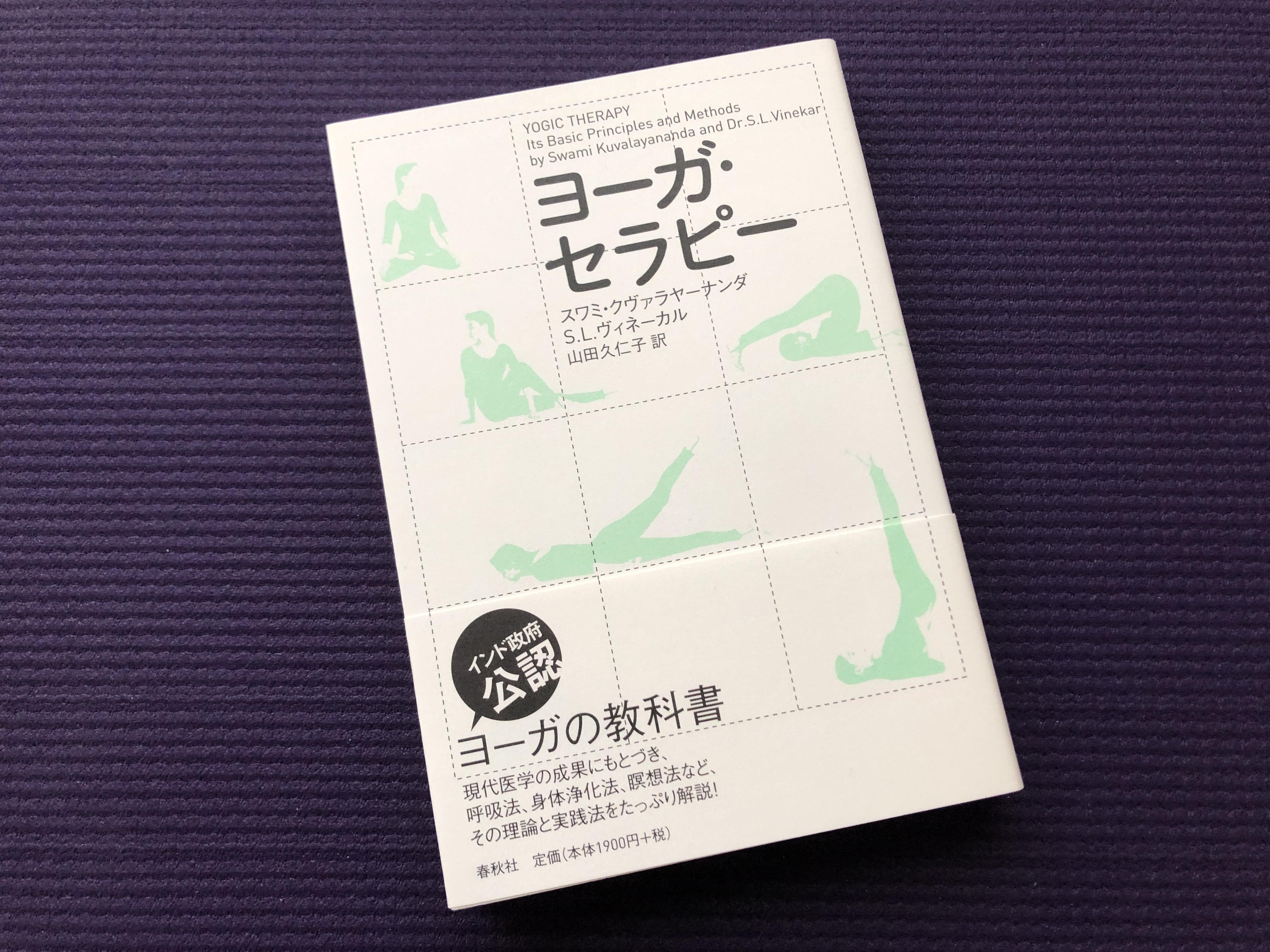 ヨーガ・セラピー|書籍紹介