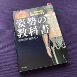 正しく理想的な姿勢を取り戻す 姿勢の教科書|書籍紹介