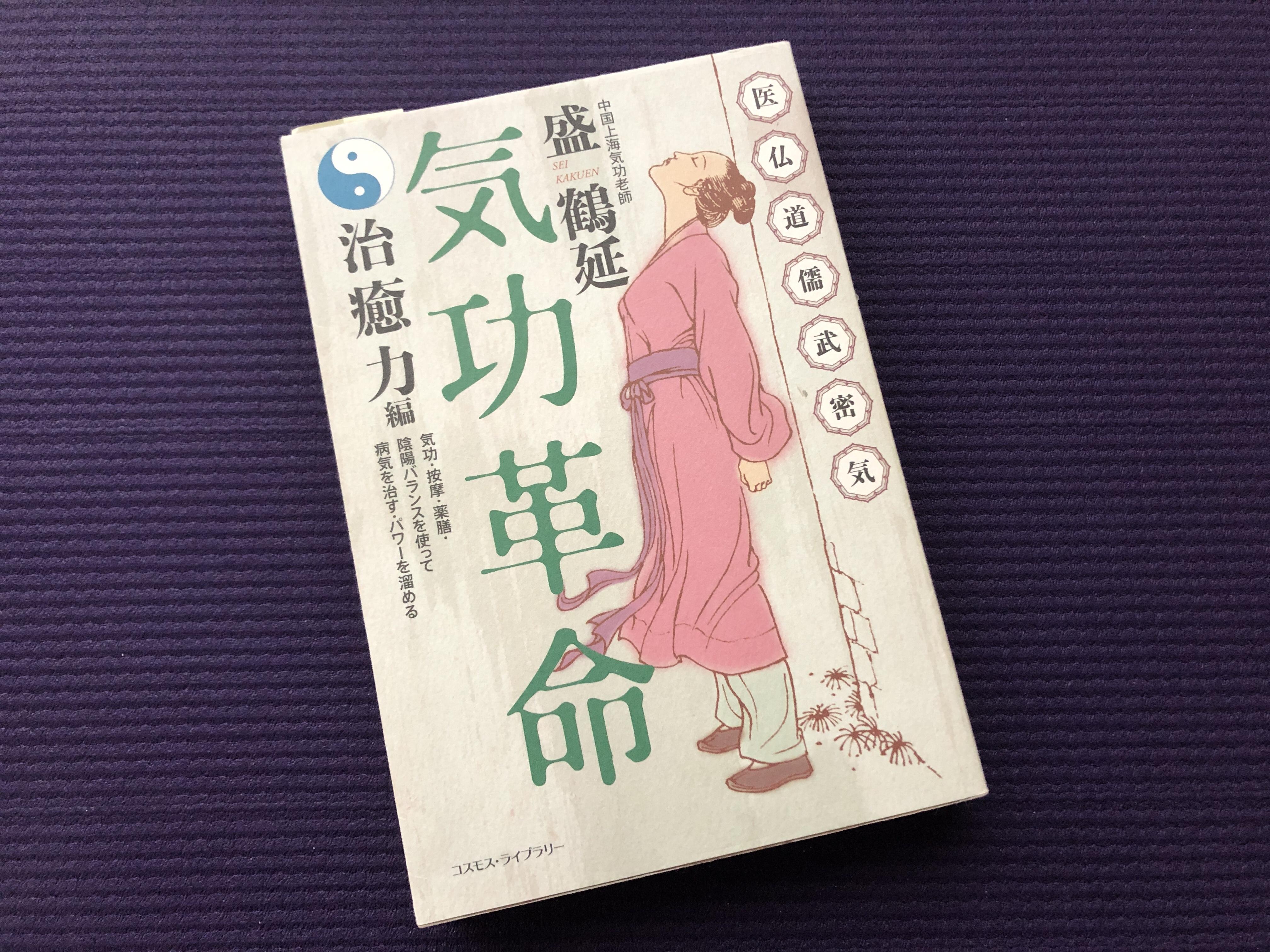 気功革命・治癒力編 書籍紹介