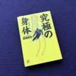 究極の身体|書籍紹介