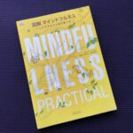 図解 マインドフルネス ―しなやかな心と脳を育てる―|書籍紹介